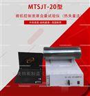 微機控制炭黑含量試驗儀-JTGE-50熱失重法