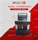 微機土工布厚度測定儀-JTG E50