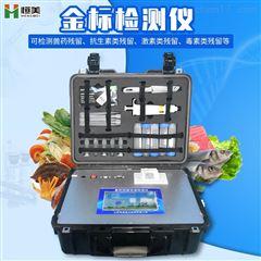 HM-JBY金标读数仪