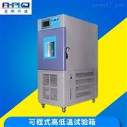 芯片高低温测试仪