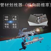 LBTH-7型管材劃線器生產廠家天津向日葵app官方下载色斑