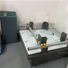 纸箱包装运输振动试验机