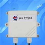 本安防爆温湿度变送器传感器
