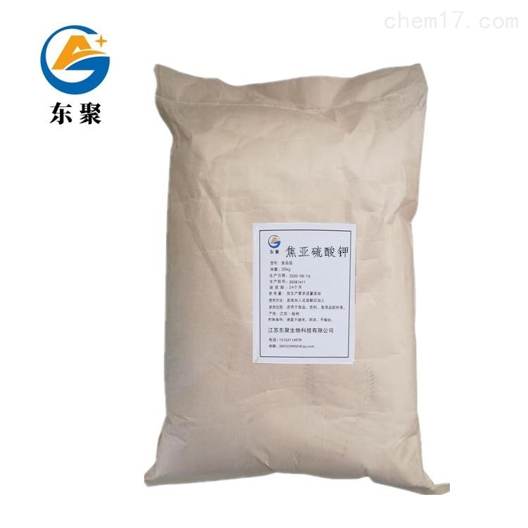 江苏焦亚硫酸钾厂家价格