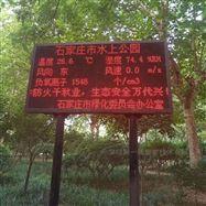 JYB-FY雲南鄉村旅遊環境負氧離子監測設備