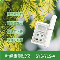SYS-YLS-A叶绿素测试仪