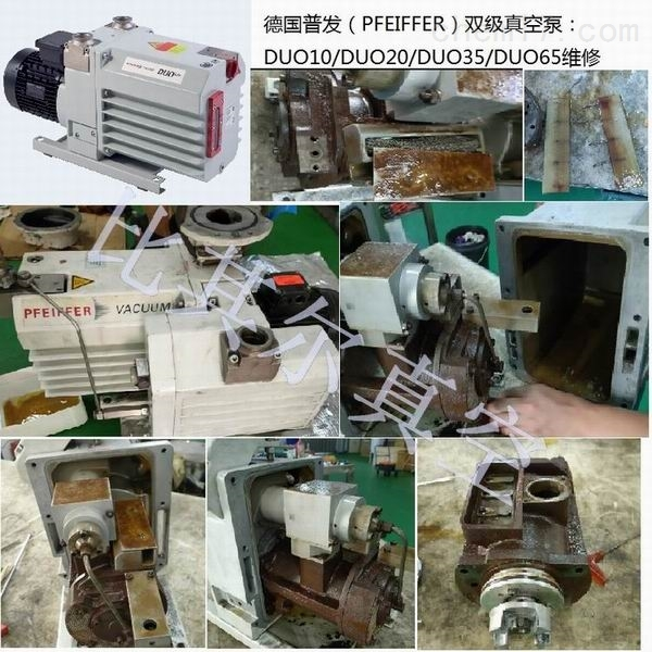 普發真空泵維修DUO35-DUO65