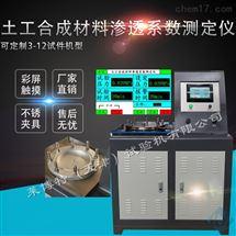LBT-7型土工材料滲透係數儀壓力:2.5MPa