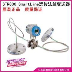 STA700-800霍尼韦尔全系列原装正品压力变送器