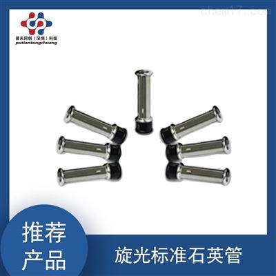 旋光标准石英管-化学及常用建标
