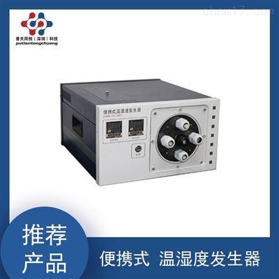便携式温湿度发生器-计量器具