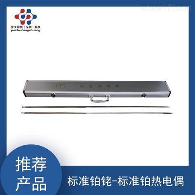 标准热电偶 标准铂铑-热工计量