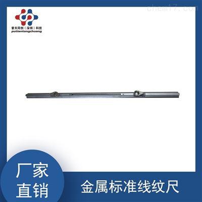 金属标准线纹尺-长度计量器具
