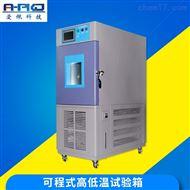 AP-GD惠州高低温湿热试验箱