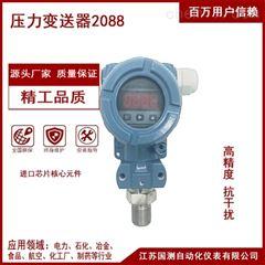 国产2088压力变送器
