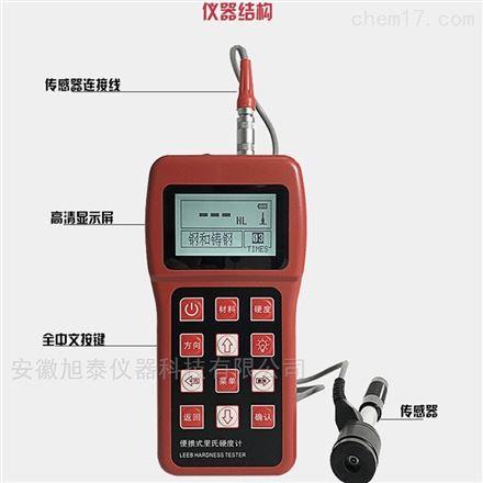 XH110 里氏硬度计