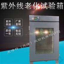 LBT-29型紫外線老化箱工作電源AC220V單相50Hz