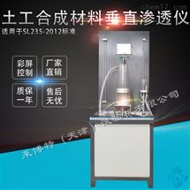 LBT-37型土工合成材料垂直滲透儀水利帶加熱製冷係統