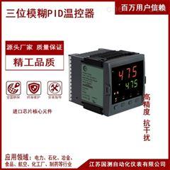 1303经济型三位模糊PID温控器数显智能温控表