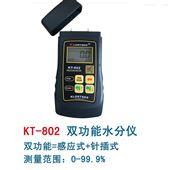 KT-802KLORTNER木材測水儀/木材水份測量儀/水分測定儀