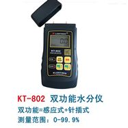 KT-802KLORTNER木材测水仪/木材水份测量仪/水分测定仪