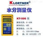 KT-506木材水分计,手持式木材水分计