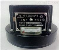 YSG-03 电感微压变送器