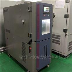 KHTH800-60可编程高低温试验箱