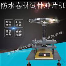 LBTZ-5型衝裁拉伸試片 衝片機