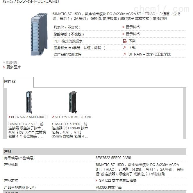 吐鲁番西门子S7-1500CPU模块代理商