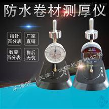LBTZ-10型測厚儀施加壓力0.02Mpa 測足尺寸Ø6、10可選