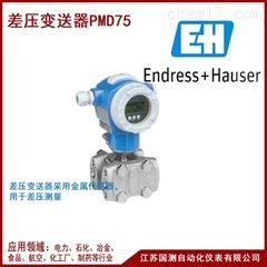 FMD71/78/PMD11/71/75/131德国E+H差压变送器FMD71/78/PMD11