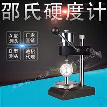 LBTZ-26型邵氏硬度計測量化工製品的硬度