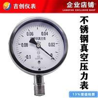 不锈钢真空压力表厂家价格型号 304 316L