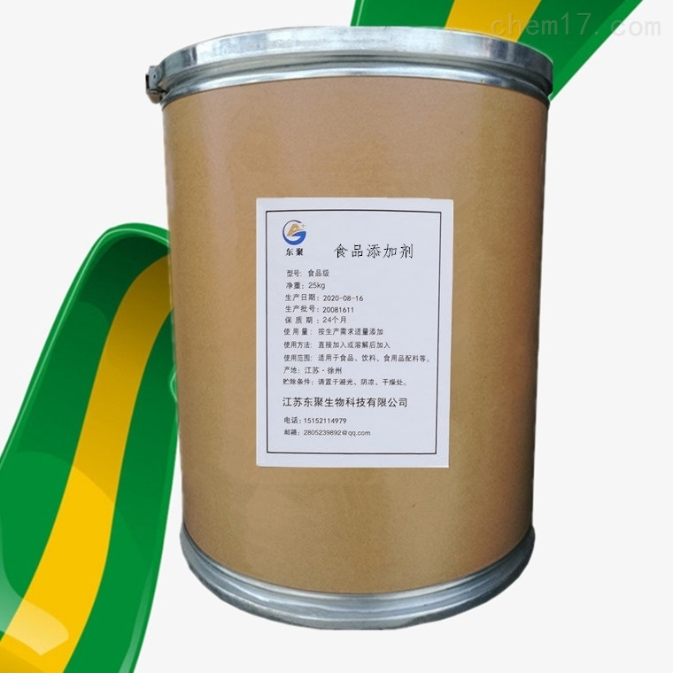 江苏罗汉果甜苷厂家现货供应