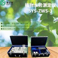 SYS-ZWS-1植物水势测定仪
