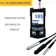 捷克诺顿K6-C多功能涂镀层测厚仪
