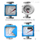 DL-YB水平安裝金屬管浮子流量計