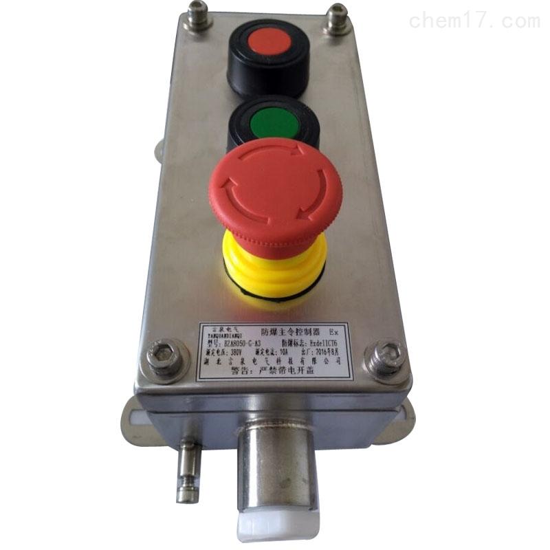 BZA8050-G-A3正反停不锈钢防爆按钮装置