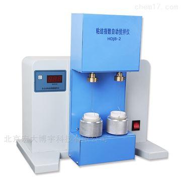 罗加指数搅拌仪器*粘结指数全自动搅拌