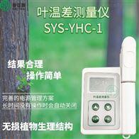 SYS-YHC-1叶温差测量仪