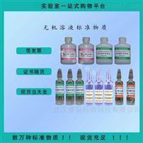 硫单元素溶液标准物质 20mL/瓶 环境化学