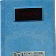 北京矿用本安型温度传感器