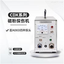 CDX-Ⅰ磁粉探伤仪