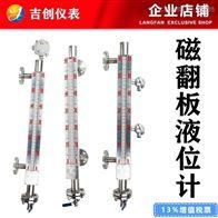 磁翻板液位计厂家价钱型号 液位变送器