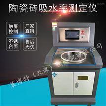 LBTY-4型數顯式陶瓷吸水率儀 注水方式計時自動注水
