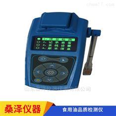 便携式食用油品质检测仪(酸价、过氧化值)