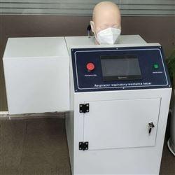 全新防护罩呼吸阻力测试仪-欧标