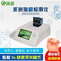 FT-PCR-a猪瘟病毒检测仪