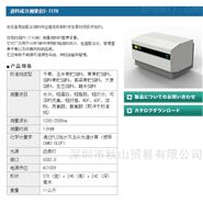 日本相马光学soma肉类脂质成分测定仪